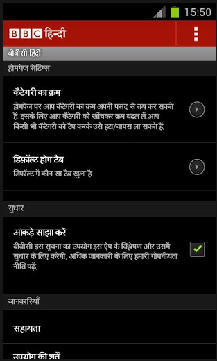 BBC Hindi - Android Apps on Google Play (2)
