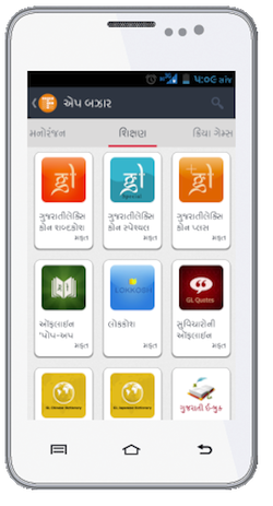 MoFirst App Store